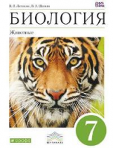 Латюшин. Биология. 7 кл. Животные. Учебник. ВЕРТИКАЛЬ. (ФГОС).