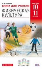 Погадаев. Физическая культура. 10-11 класс. КДУ. Базовый уровень. ВЕРТИКАЛЬ. (ФГОС).