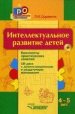 Сорокина. Интеллектуальное развитие детей, 4-5 лет: конспекты практических занятий + CD-диск: методическое пособие