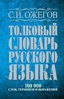 Ожегов. Толковый словарь русского языка. Около 100 000 слов, терминов и фразеологических выражений.
