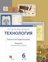 Сасова. Технологии ведения дома. 6 класс Тетрадь творческих работ. (ФГОС)