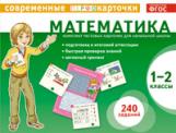 Тест.карточки. Математика. 1-2класс./ Куликова (ФГОС).