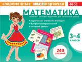 Тест.карточки. Математика. 3-4класс./ Куликова. (ФГОС).