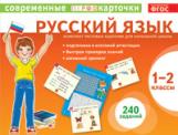 Тест.карточки. Русский язык. 1-2класс./ Штец. (ФГОС).