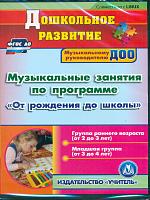 CD для ПК.Музык.занятия по прогр.