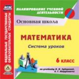CD для ПК. Математика. 6 класс.Система уроков по учебнику Зубаревой, Мордковича. (ФГОС)/ Ковтун