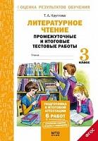 Круглова. Литературное чтение. 3 класс Подготовка к итог. аттестации.Промежут. и итог.тест.раб. (ФГОС)