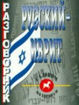 Разговорник русский-иврит.