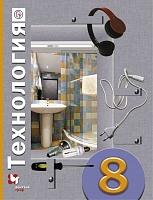 Симоненко. Технология. 8 класс. Учебник. Универсальная линия. (ФГОС) /Матяш, Электов, Гончаров.