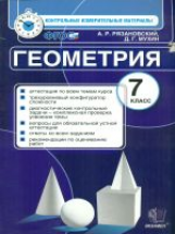 КИМ. Итоговая аттестация 7 класс.  Геометрия. По всем темам курса. / Рязановский. (ФГОС).