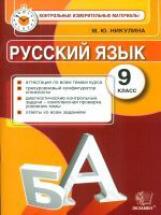 КИМ. Итоговая аттестация 9 класс. Русский язык. / Никулина. (ФГОС).