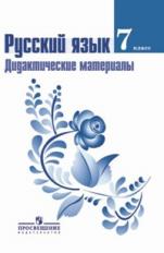 Ладыженская. Русский язык. 7 класс Дидактический материал. (к ФГОС)