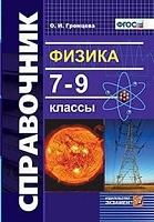 Громцева. Справочник. Физика. 7-9 класс (ФГОС).