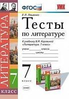 УМК Коровина. Литература. Тесты. 7 класс / Ляшенко. (ФГОС).