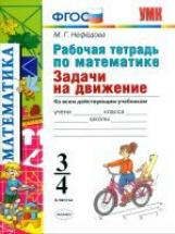 УМК Математика. Задачи на движение. Рабочая тетрадь. 3-4 класс. / Нефедова. (ко всем учебникам) (ФГОС).