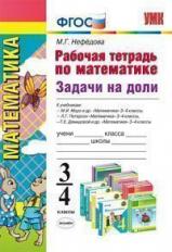 УМК Математика. Задачи на доли. Рабочая тетрадь . 3-4 кл. / Нефедова. (ФГОС).