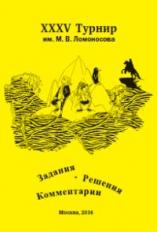 ХХХV турнир им. М.В. Ломоносова.