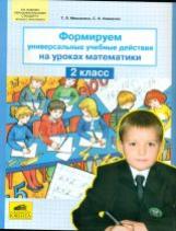 Мишакина. Формируем универсальные учебные действия на уроках математики 2 класс. (ФГОС).