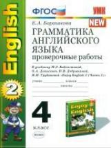 УМК Биболетова. Английский язык. Проверочные работы 4 класс. (к уч.