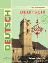 Бим. Немецкий язык. Рабочая тетрадь 6 класс