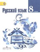 Тростенцова. Русский язык 8 класс. Учебник. (ФГОС)