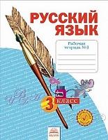 Нечаева. Русский язык. 3 кл. Рабочая тетрадь. В 4-х ч. Часть 3. (ФГОС)