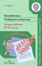 Цыбулько. Русский язык. Планируемые результаты. Система задан. 5-9 кл.(сер.