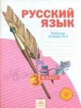Нечаева. Русский язык. 3 класс.  Рабочая тетрадь. В 4-х ч. Часть 4. (ФГОС)
