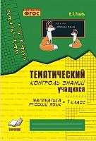 Голубь. Математика. Русский язык. 1 кл. Зачетная тетрадь. Тем. контроль знаний учащихся. ФГОС