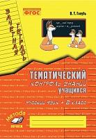 Голубь. Русский язык. 2 кл. Зачетная тетрадь. Тематический контроль знаний учащихся. ФГОС