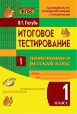 Голубь. Математика. Русский язык. Итоговое тестирование. КИМ. 1 класс. ФГОС.