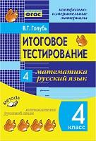 Голубь. Математика. Русский язык. Итоговое тестирование. КИМ. 4 класс. ФГОС.