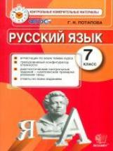 КИМ. Итоговая аттестация 7 класс.  Русский язык. / Потапова. (ФГОС).