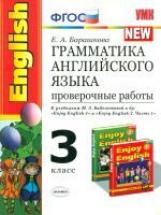 УМК Биболетова.Англ.язык.Проверочные работы 3 класс.  (к уч.