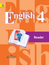 Кузовлев. Английский язык. 4 класс. (3-й год). КДЧ. (ФГОС)