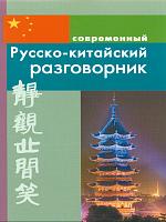 Современный русско-китайский разговорник.