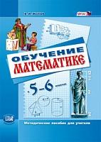 Жохов. Обучение математике в 5-6 классах. Методическое пособие для учителя. (ФГОС)