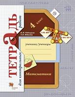 Рудницкая. Математика. 4 класс.  Тетрадь для контрольных работ. (ФГОС)