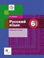 Шапиро. Русский язык. 6 кл. Рабочая тетрадь. (ФГОС)