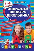 Универсальный словарь школьника. 1-4 класс.