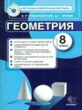 КИМ. Итоговая аттестация 8 класс.  Геометрия. / Рязановский. (ФГОС).