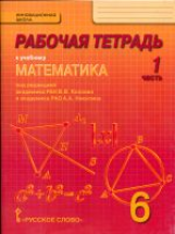 Козлов. Математика. 6 класс. Рабочая тетрадь. В 4-х частях. Часть 1. (Комплект) (ФГОС)