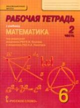 Козлов. Математика. 6 класс. Рабочая тетрадь. В 4-х частях. Часть 2. (Комплект) (ФГОС)