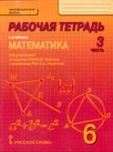Козлов. Математика. 6 класс. Рабочая тетрадь. В 4-х частях. Часть 3. (Комплект) (ФГОС)
