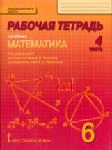 Козлов. Математика. 6 класс. Рабочая тетрадь. В 4-х частях. Часть 4. (Комплект) (ФГОС)