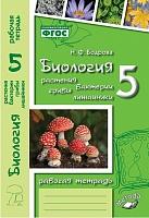 Бодрова. Биология. 5 класс. Растения, бактерии, грибы, лишайники. Рабочая тетрадь. ФГОС./ к уч. Трайтака.