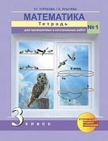 Чуракова. Математика. Тетрадь для проверочных и контрольных работ. 3 класс.  Ч.1. (к уч.ФГОС)