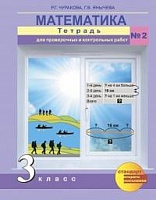 Чуракова. Математика. Тетрадь для проверочных и контрольных работ. 3 класс.  Ч.2. (к уч. ФГОС)