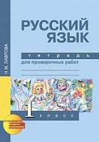Лаврова. Русский язык. Тетрадь для проверочных работ. 1 кл. (ФГОС).