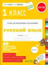 Узорова. Русский язык. 1 класс. Рабочая тетрадь для многораз. исп. 49 проверочных работ. (ФГОС)